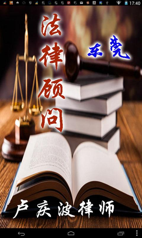 东莞法律顾问在线律师 东莞法律顾问律师在线免费咨询 华律网