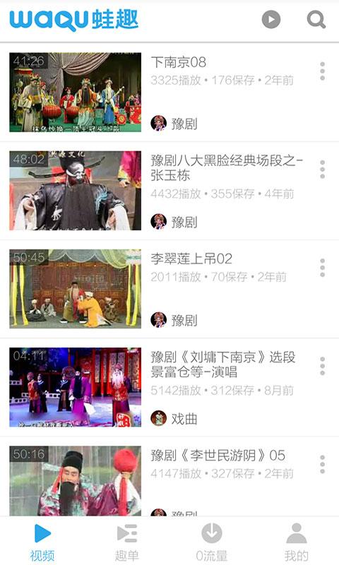 玩娛樂App|豫剧视频免費|APP試玩