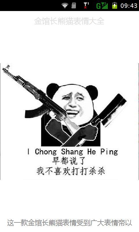 金馆长熊猫 表情 大全高清图片