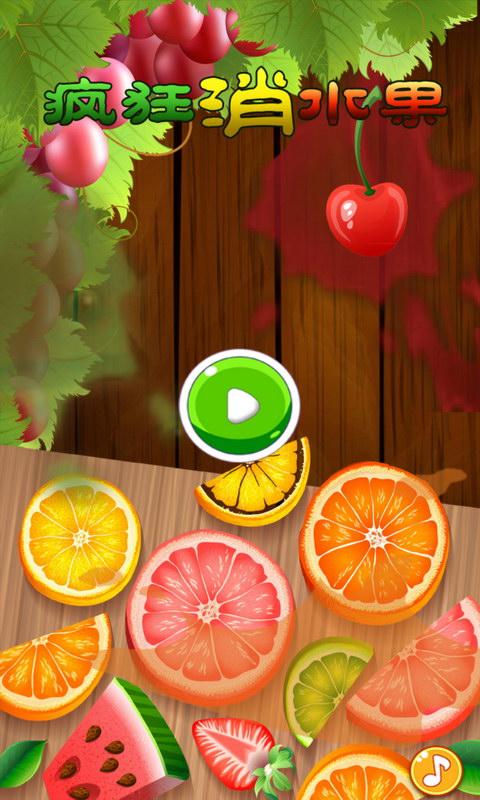 疯狂水果消消乐