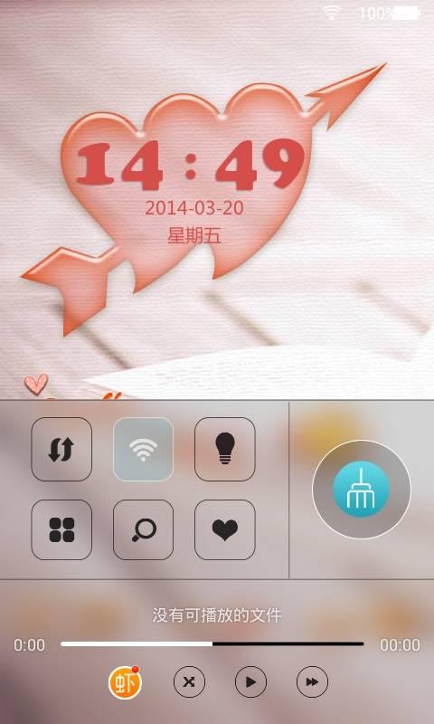 玩工具App|固执的喜欢你主题锁屏免費|APP試玩