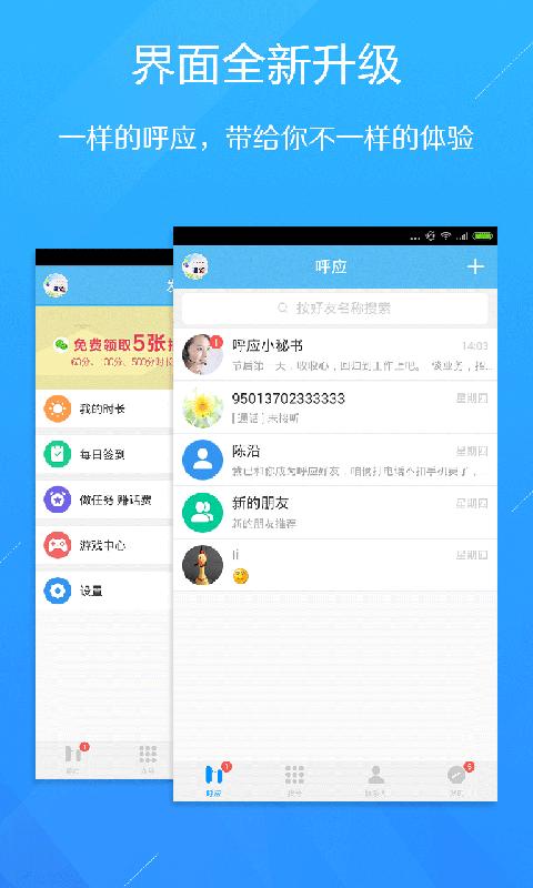 呼应电话|玩通訊App免費|玩APPs