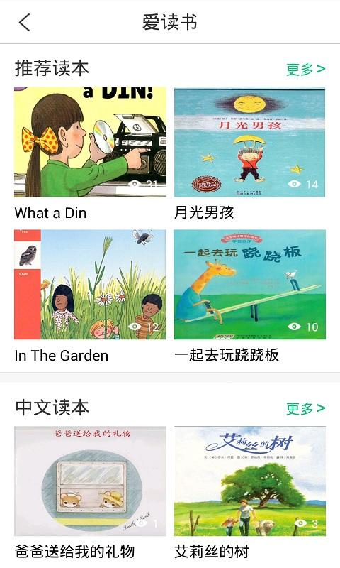 玩書籍App|好家长免費|APP試玩