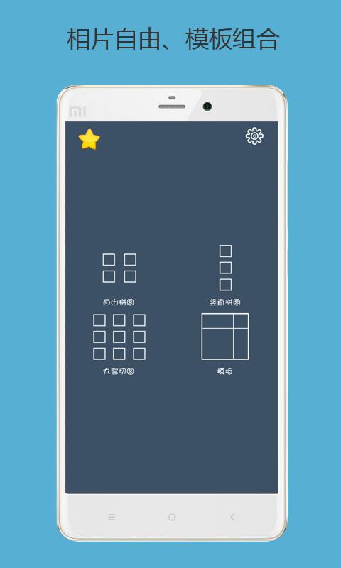 玩娛樂App|相片拼接免費|APP試玩