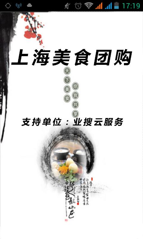 上海美食团购