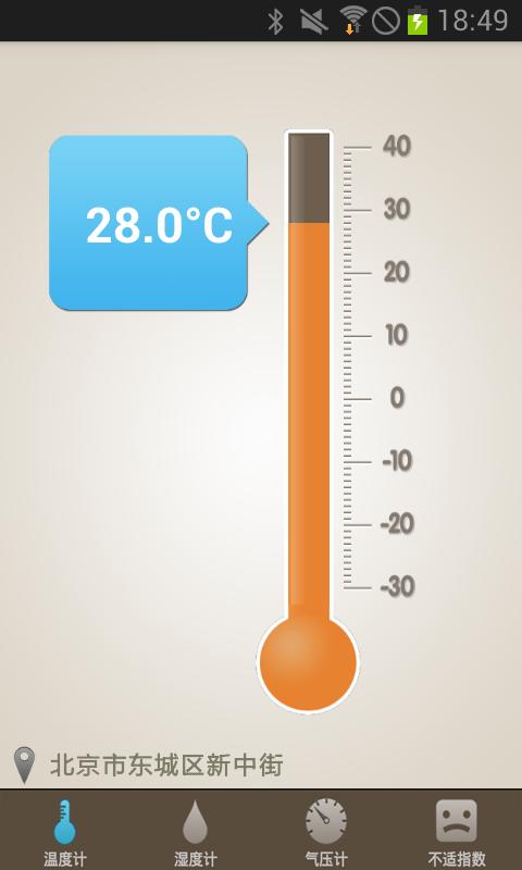 随身温度计