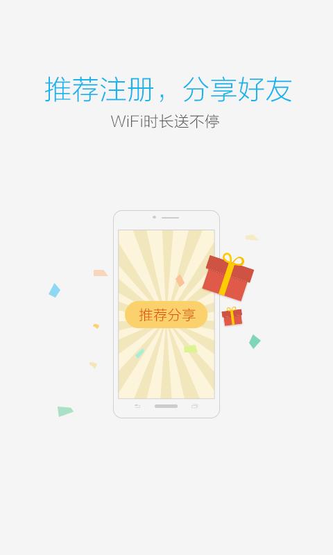 玩娛樂App|畅WiFi-原畅无线免費|APP試玩