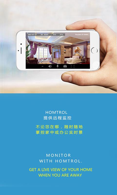 玩免費工具APP|下載Homtrol app不用錢|硬是要APP