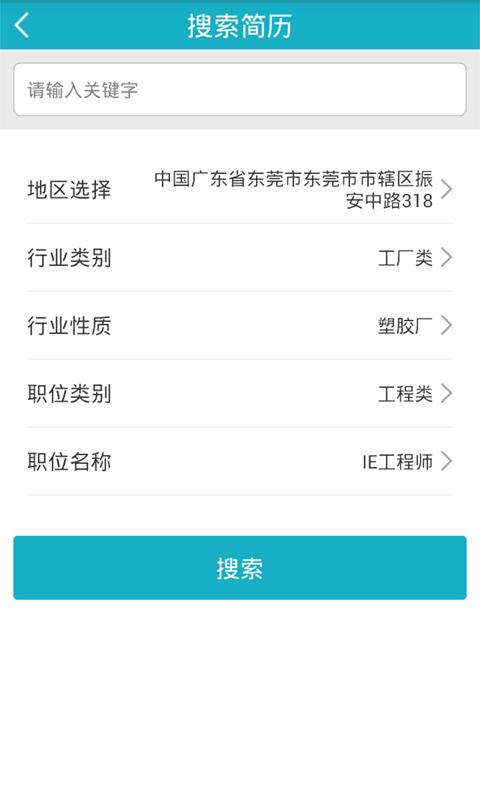玩免費生活APP 下載热聘企业版 app不用錢 硬是要APP