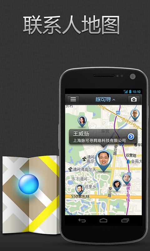 商务通讯录|玩書籍App免費|玩APPs