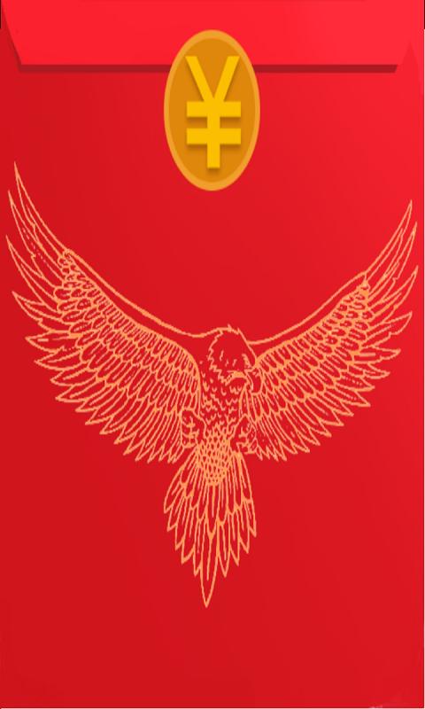 飞鹰抢红包神器_提供飞鹰抢红包神器2.5游戏软