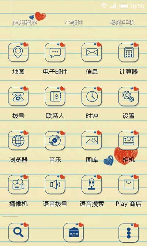玩免費工具APP|下載一旦错过就不在-点心主题壁纸美化 app不用錢|硬是要APP