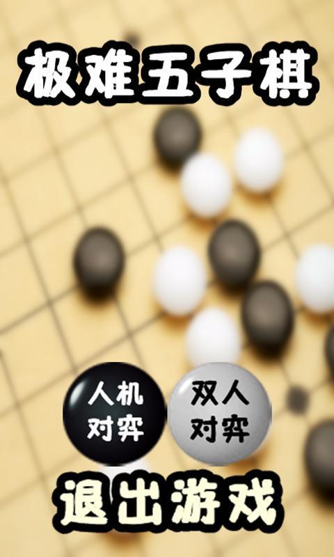 高智商五子棋