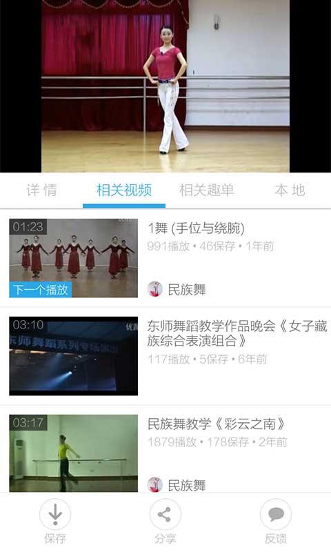 玩娛樂App|舞蹈教学视频免費|APP試玩