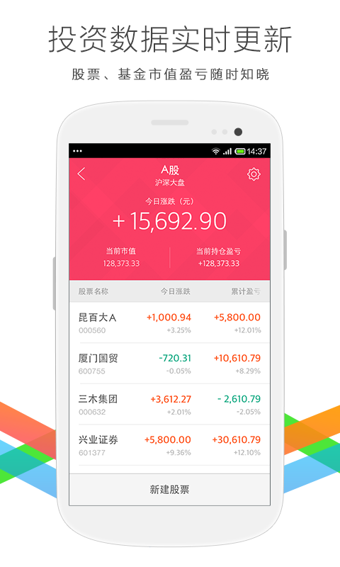玩免費工具APP 下載网易·有钱 app不用錢 硬是要APP