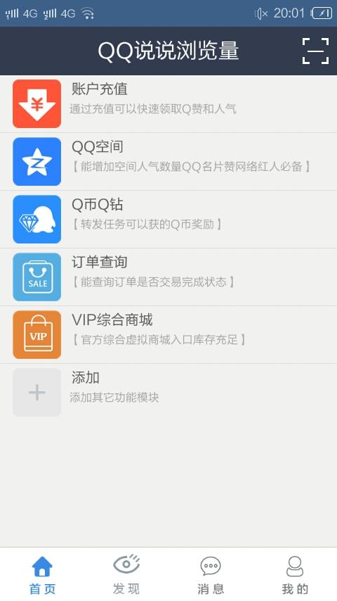 QQ说说浏览量