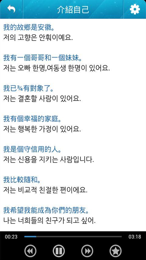 学习韩语口语