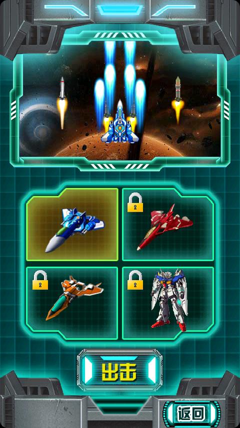 超音速战机