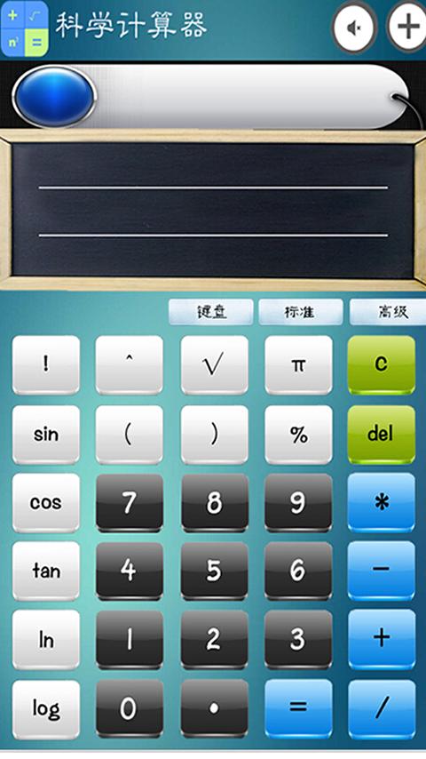 玩娛樂App|语音人工智能计算器免費|APP試玩