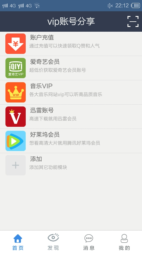 myCatRotation2013 app - APP試玩 - 傳說中的挨踢部門