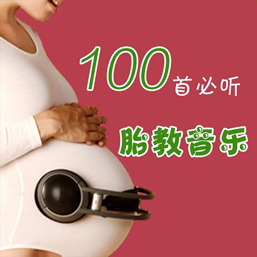 胎教音乐100首必听_提供胎教音乐100首必听1