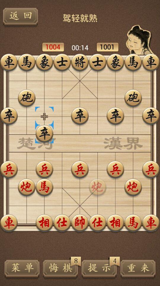 中国象棋天天战