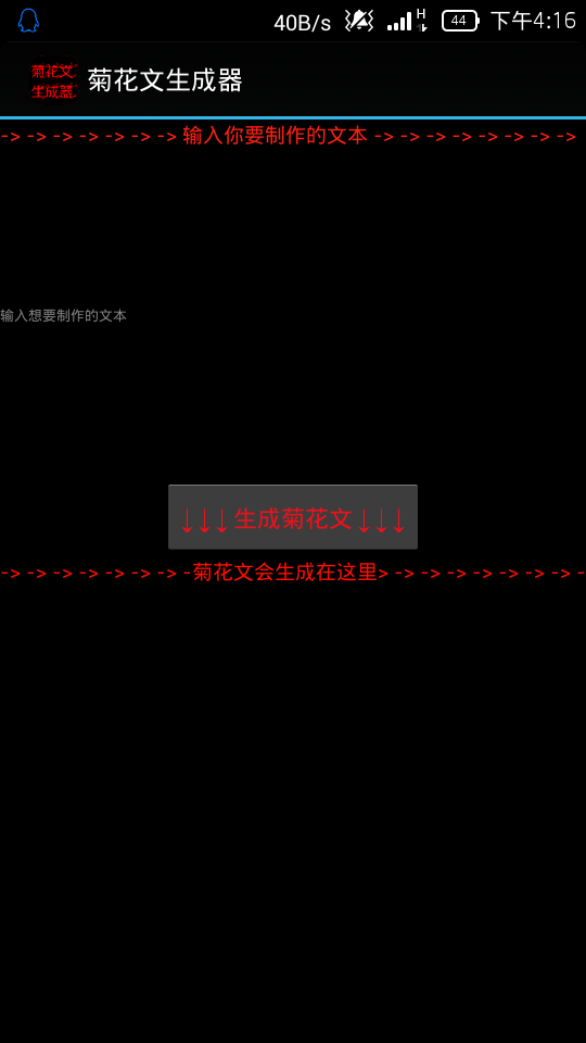 菊花文生成器