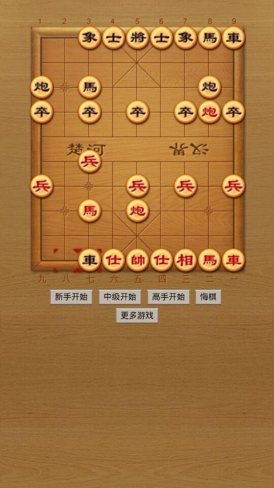 中国象棋_提供中国象棋1.0游戏软件下载图片