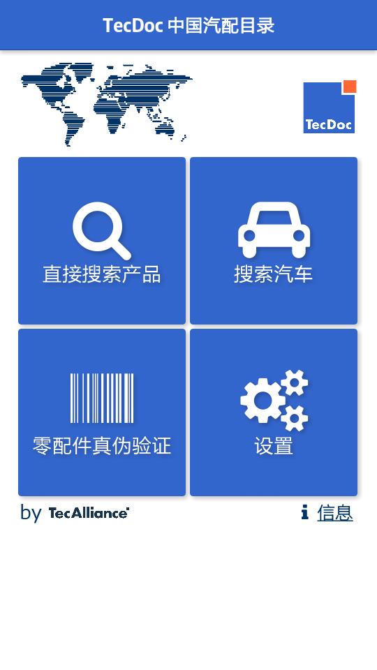 TecDoc China
