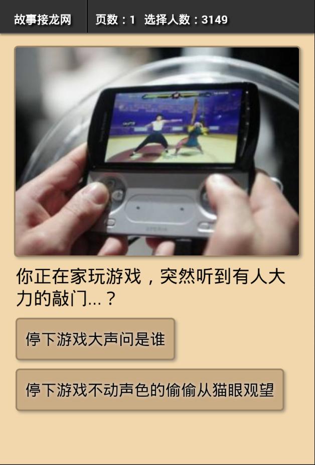 玩免費冒險APP|下載故事接龙 app不用錢|硬是要APP