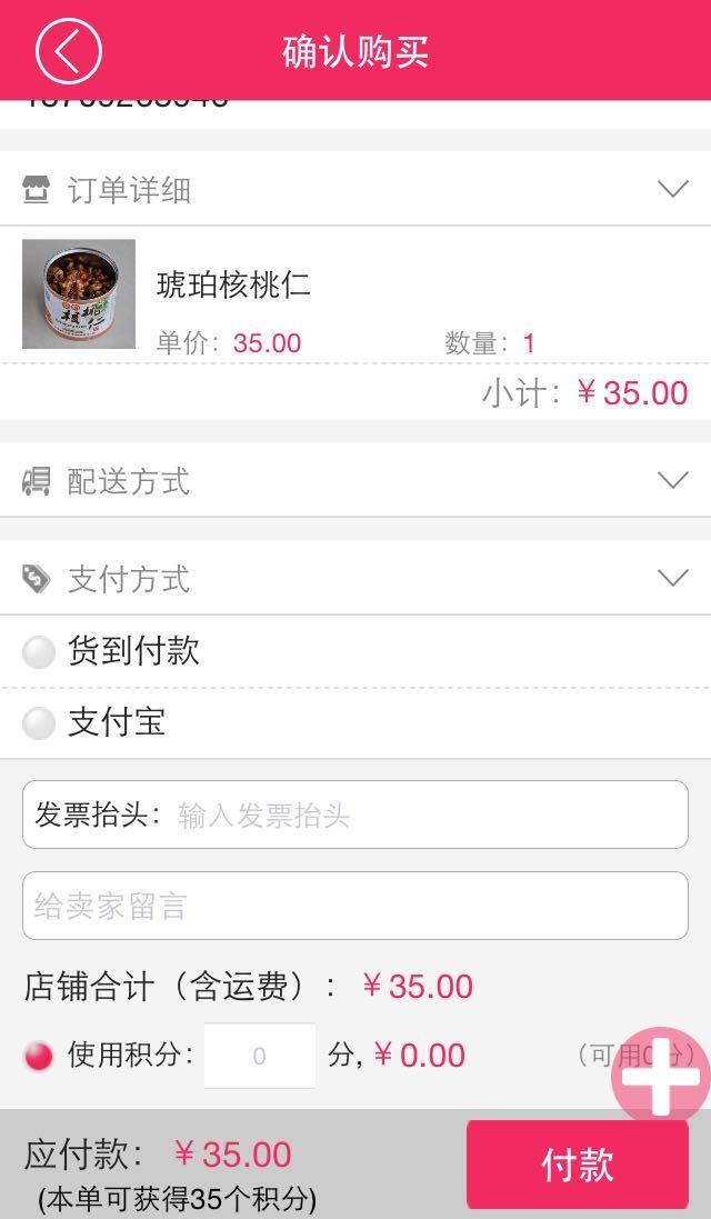 天佑商城|玩購物App免費|玩APPs