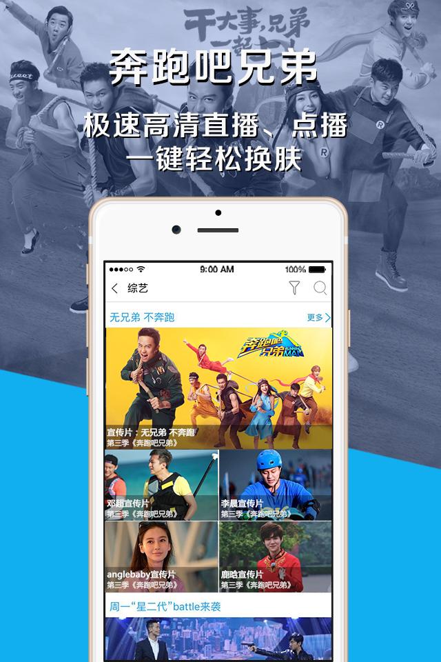 中国蓝TV-跑男官方视频