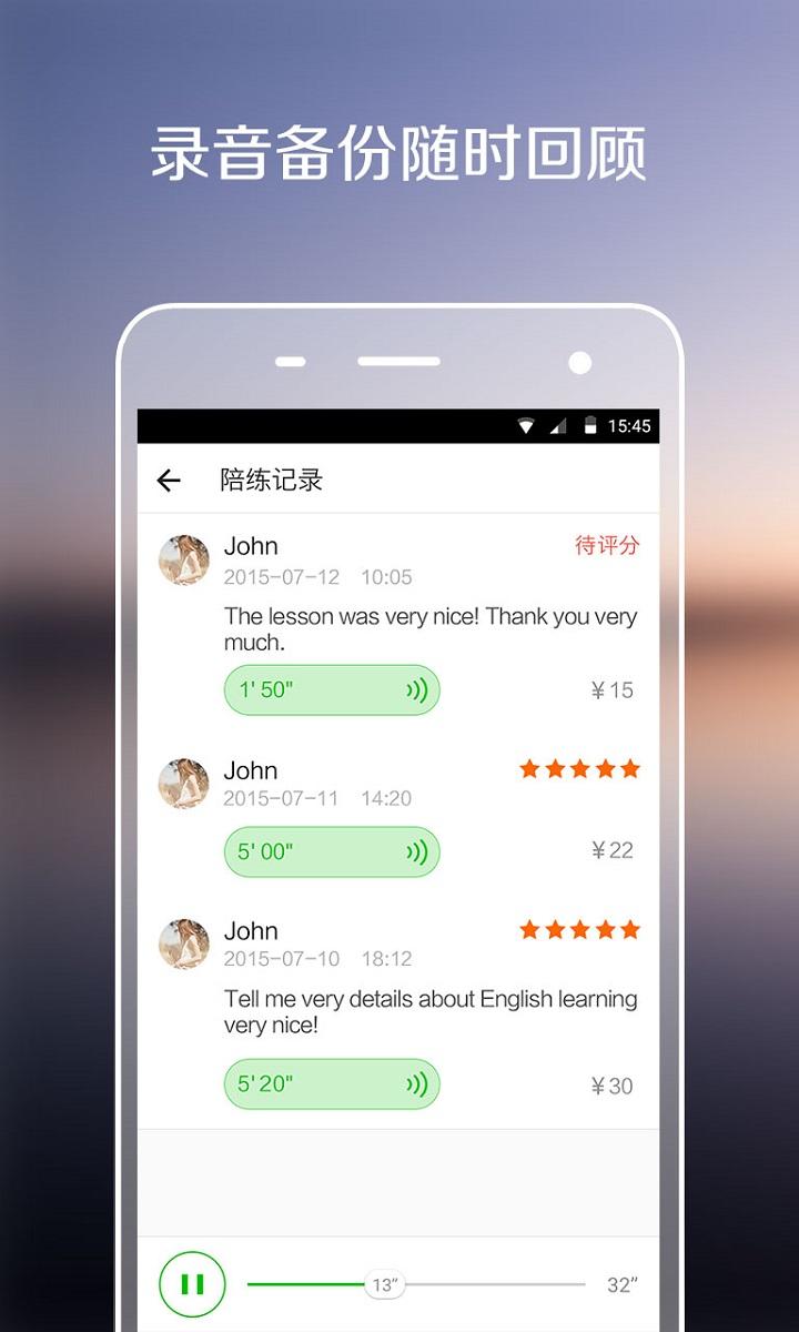 伴鱼口语|玩書籍App免費|玩APPs