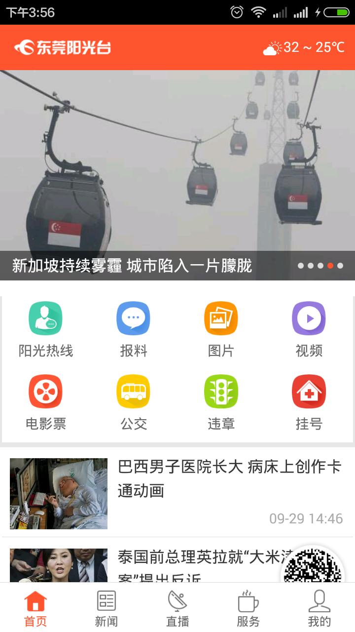 东莞阳光台