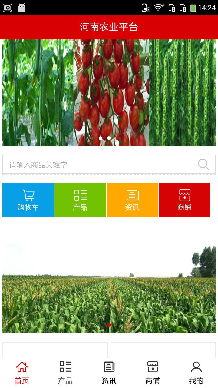 河南农业平台