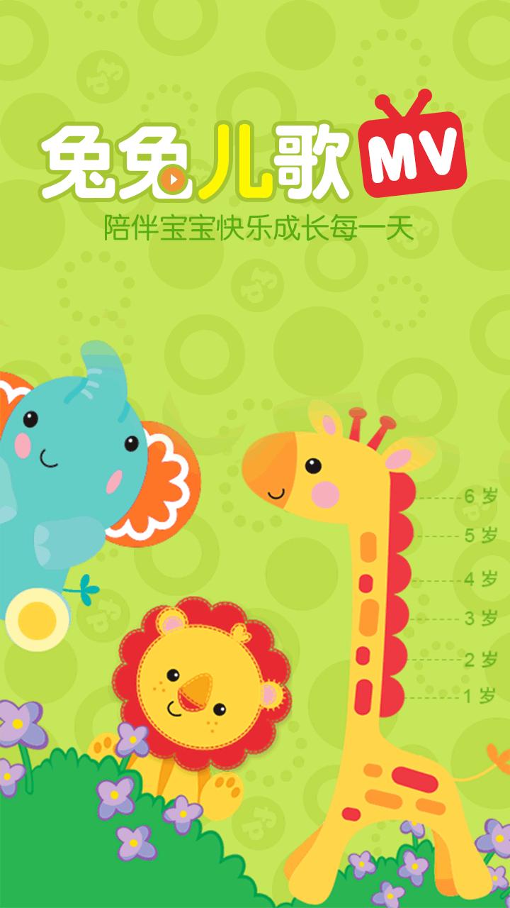 兔兔儿歌_提供兔兔儿歌1.0.0.9游戏软件下载_91安卓图片