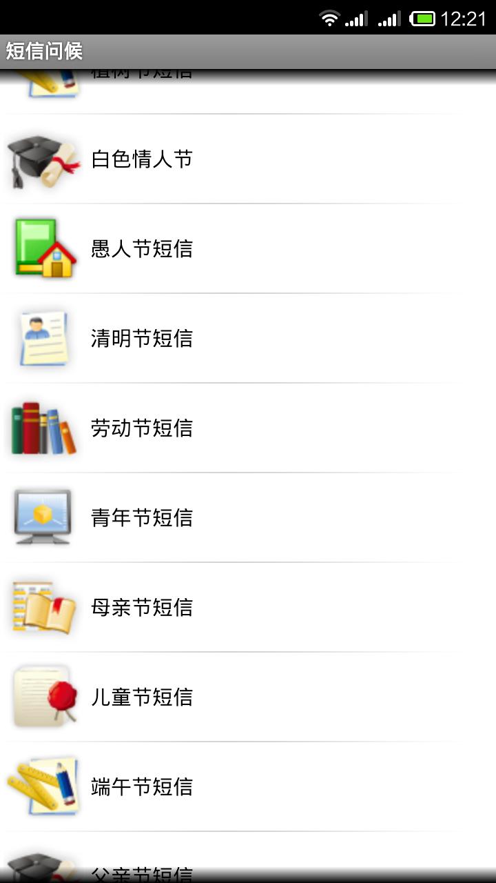 短信问候 玩通訊App免費 玩APPs
