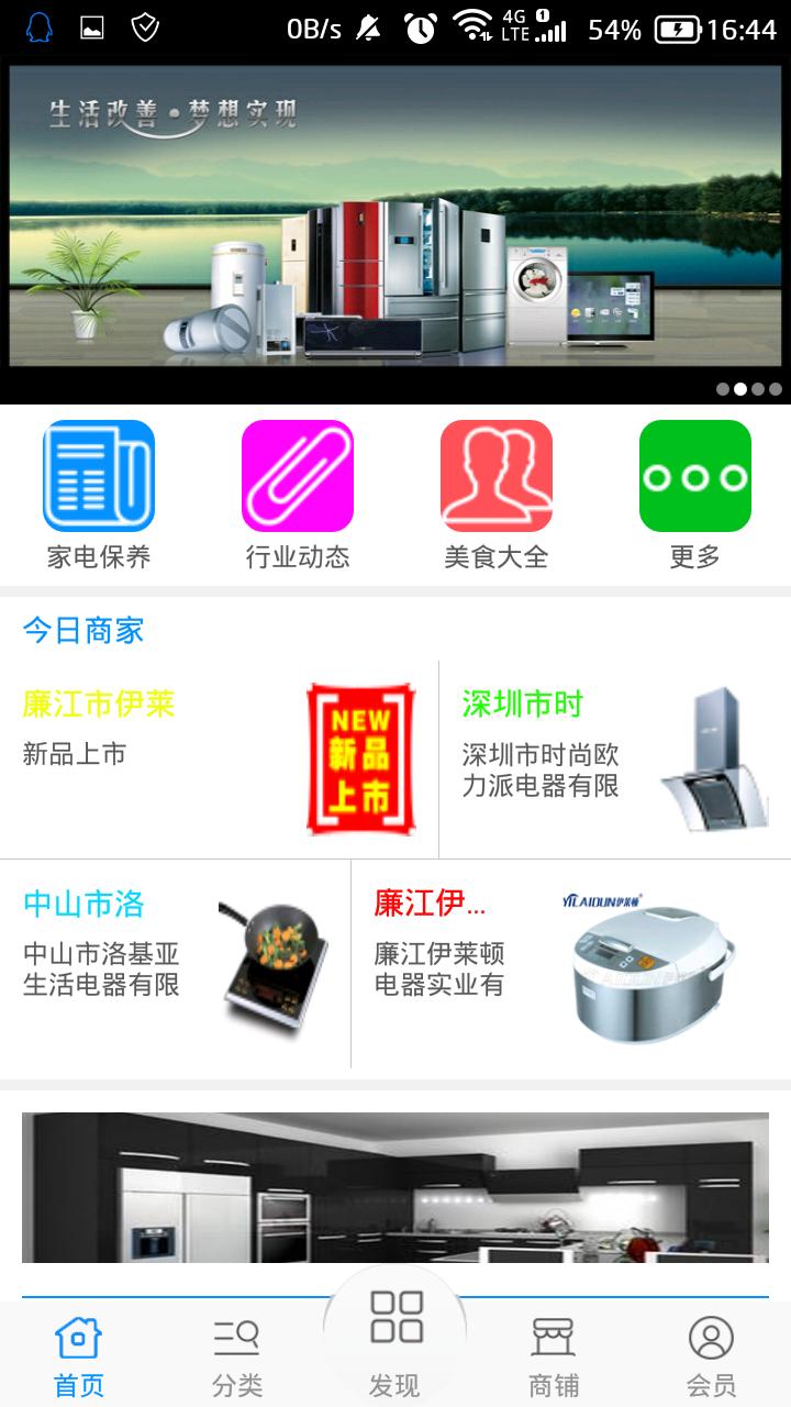 广东家电网