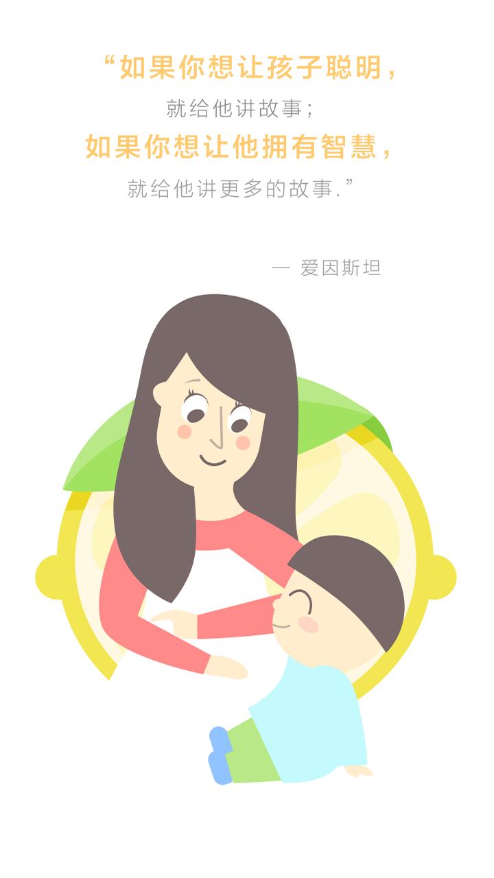 小柠檬 - 听故事儿歌