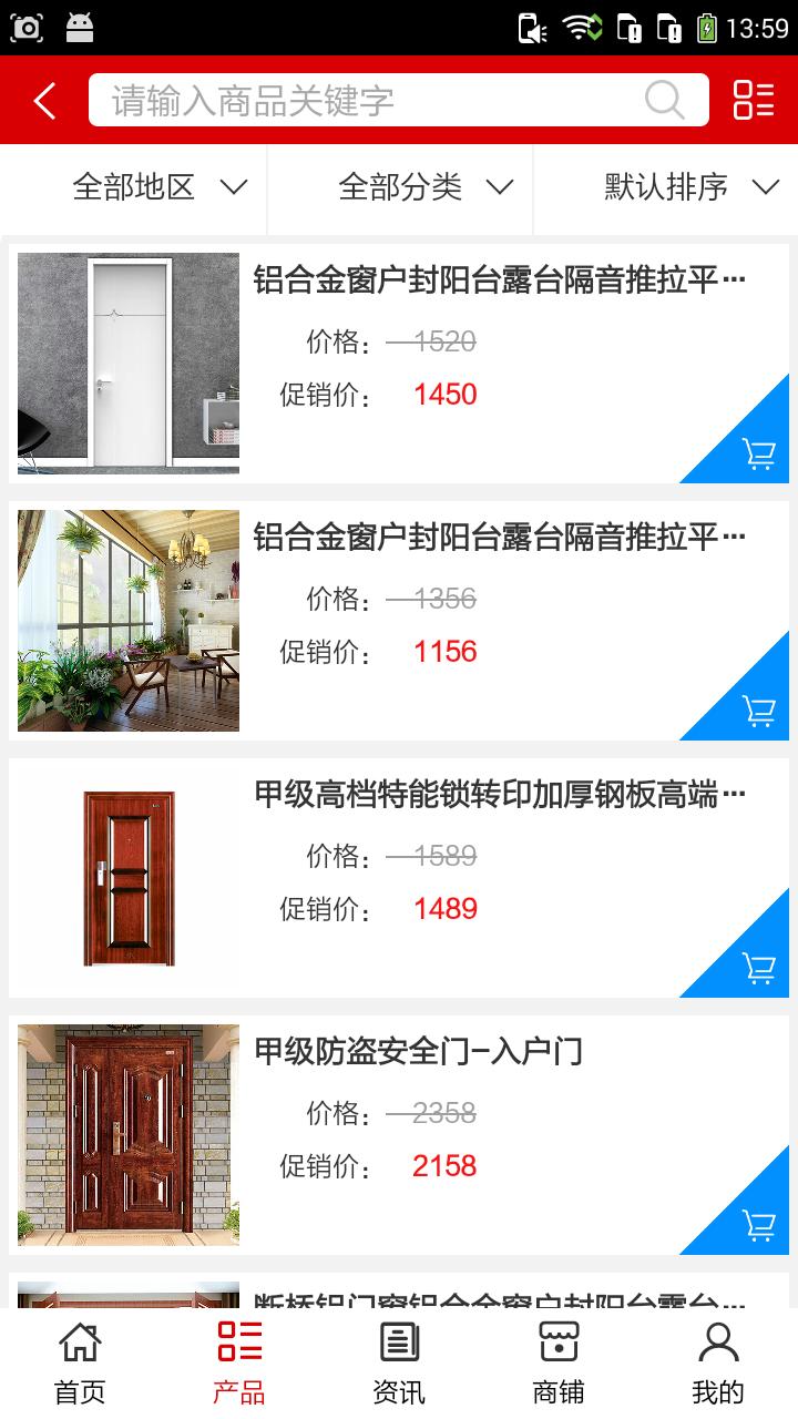 玩工具App|湖南门窗网免費|APP試玩