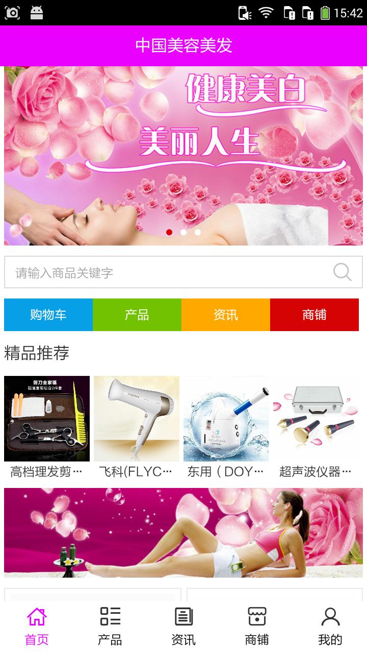 中国美容美发