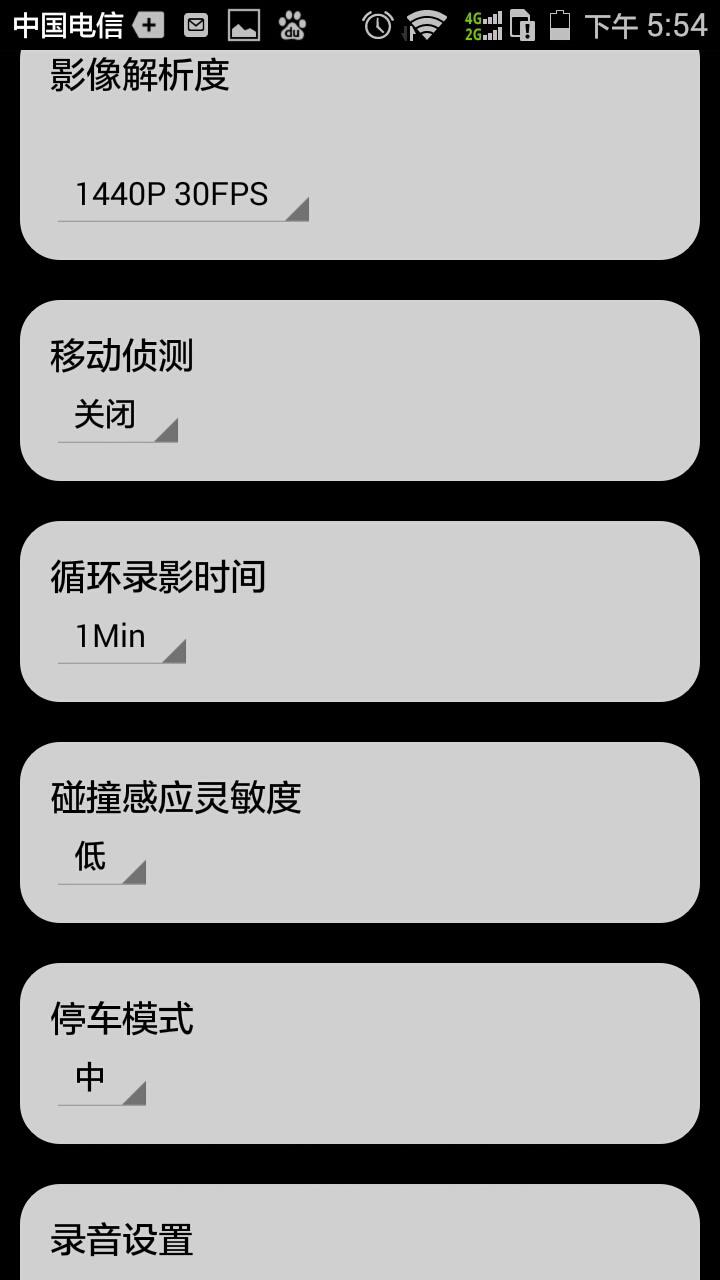 玩免費娛樂APP|下載DVR WIFI app不用錢|硬是要APP