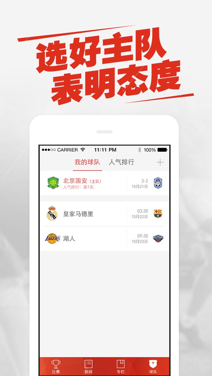 玩免費書籍APP|下載新浪体育 app不用錢|硬是要APP