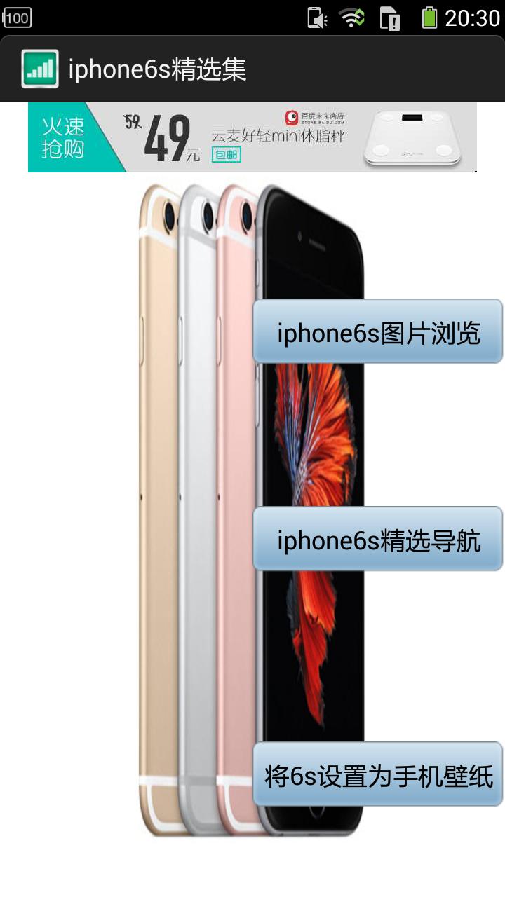 iphone6s精选集