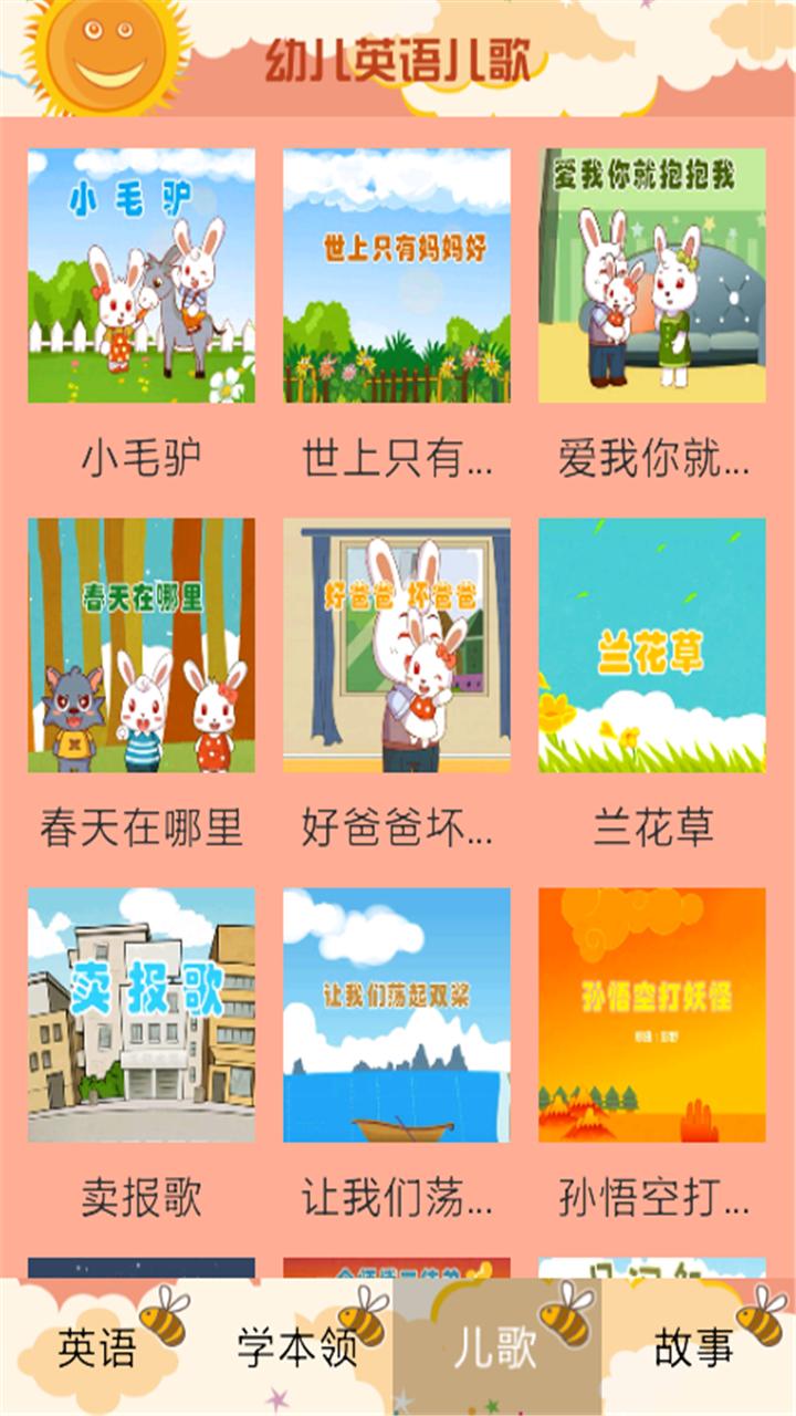 玩免費工具APP|下載幼儿英语儿歌 app不用錢|硬是要APP