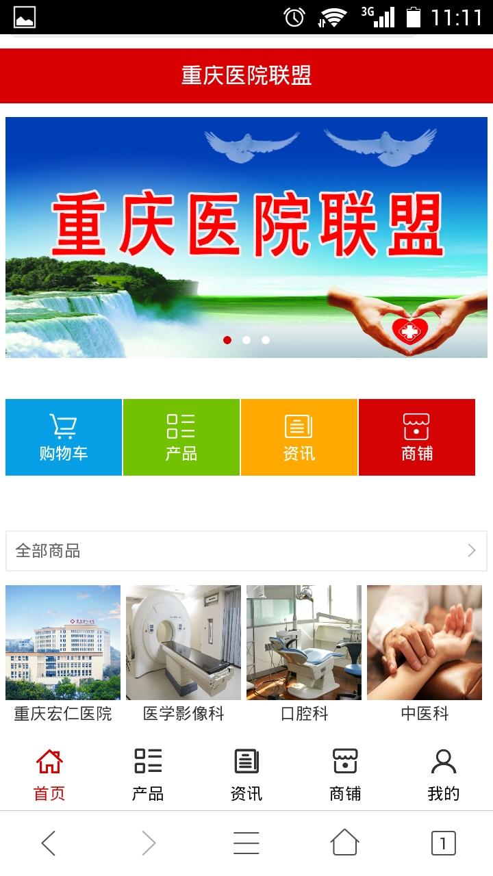 重庆医院联盟