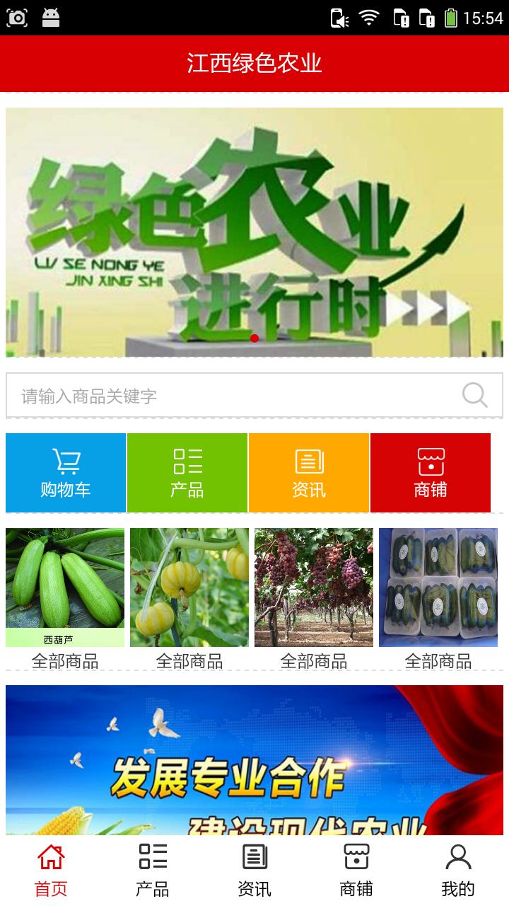 江西绿色农业