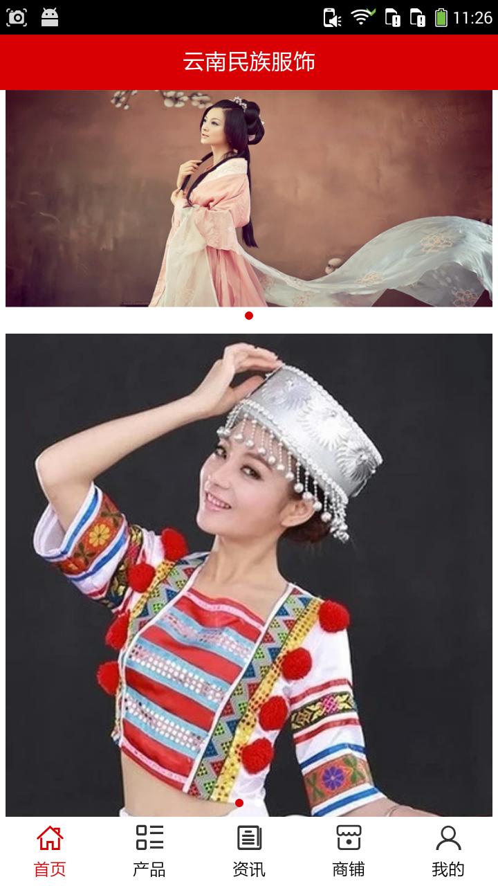 云南民族服饰