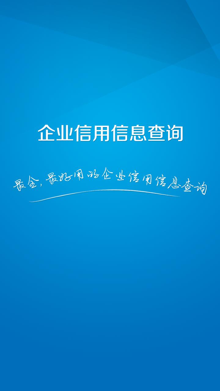 企业信用信息询_提供企业信用信息询.0