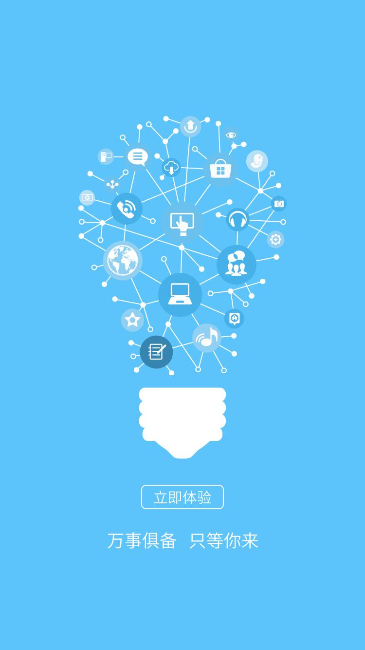 玩社交App|创业外挂免費|APP試玩